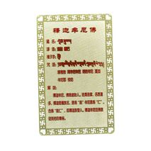 Card Feng Shui din metal - Buddha Medicine, model 1